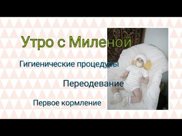 Vlog c Миленой гигиенические процедуры переодевание первое кормление