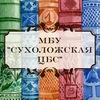 МБУ «Сухоложская ЦБС»