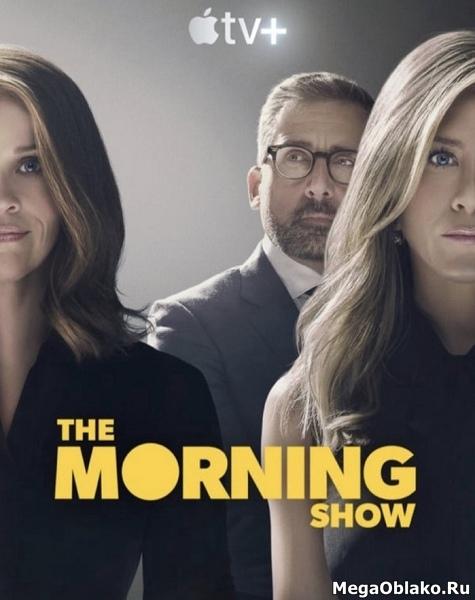 Утреннее шоу (1 сезон: 1-8 серии из 10) / The Morning Show / 2019 / ПМ (TVShows)  / WEB-DL (1080p)
