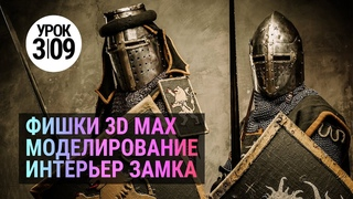 Урок 3d max  | Интерьер замка в 3ds MAX Моделирование