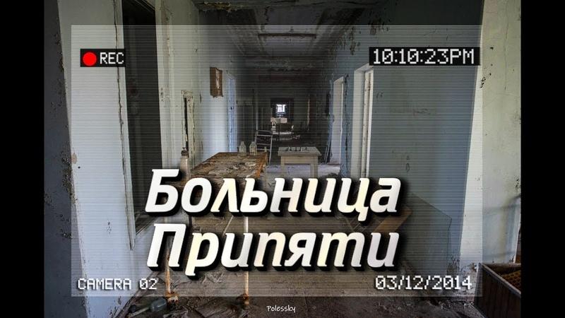 Медсанчасть №126 главный корпус Прогулка по Припяти с Полесскими часть 1