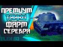 World of Tanks - Розыгрыш голды - Последний Рубеж