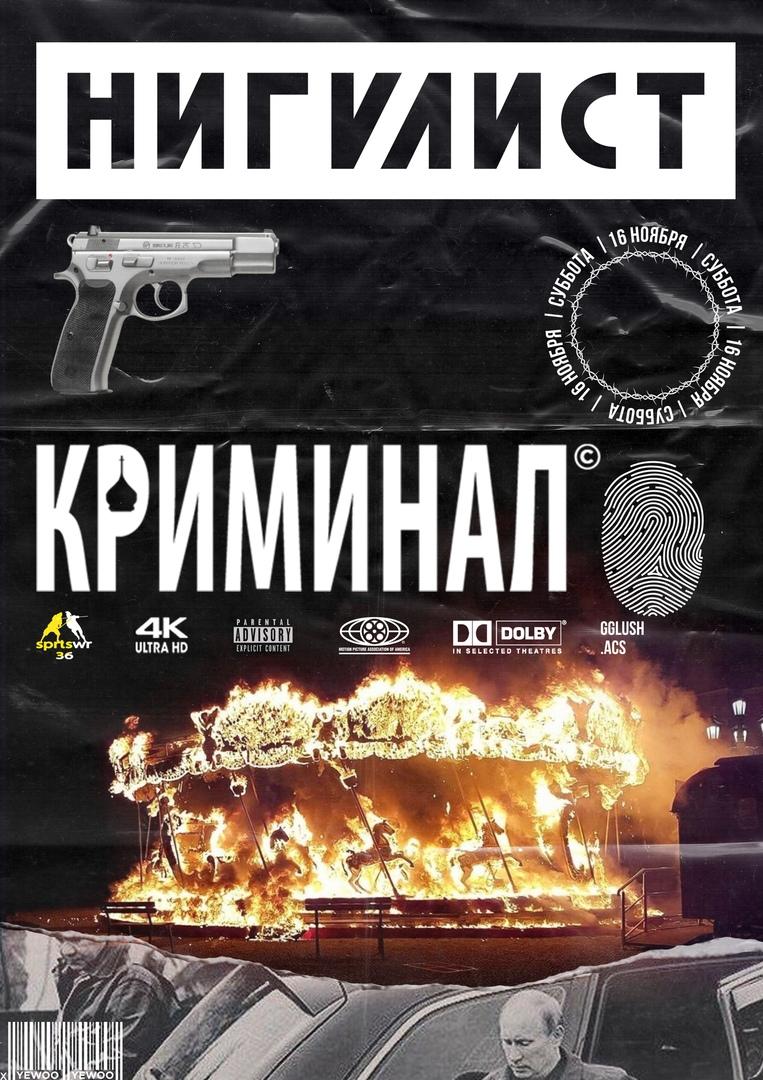 Афиша Воронеж КРИМИНАЛ / ДЕЛО №3 / НИГИЛИСТ