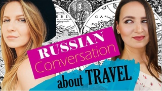 Russian LIVE Conversation about Travel | Instagram Live | Real Russian Conversations | My Sister Ana