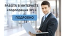 Корпорация ЗУС Бизнес система Подробности