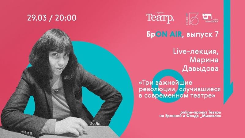 БрON AIR выпуск 7 Live лекция c Мариной Давыдовой