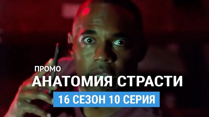 Анатомия страсти 16 сезон 10 серия Промо (Русская Озвучка)