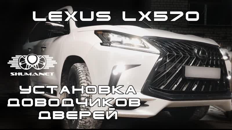 Lexus LX 570 Установка доводчиков дверей и шумоизоляция