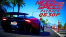 Need for Speed: Payback (ОБЗОР ИГРЫ) БЕЗ ПРИВКУСА ДОНАТА ВО РТУ [2019]