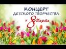 КОНЦЕРТ ДЕТСКОГО ТВОРЧЕСТВА к 8 Марта 2020 года