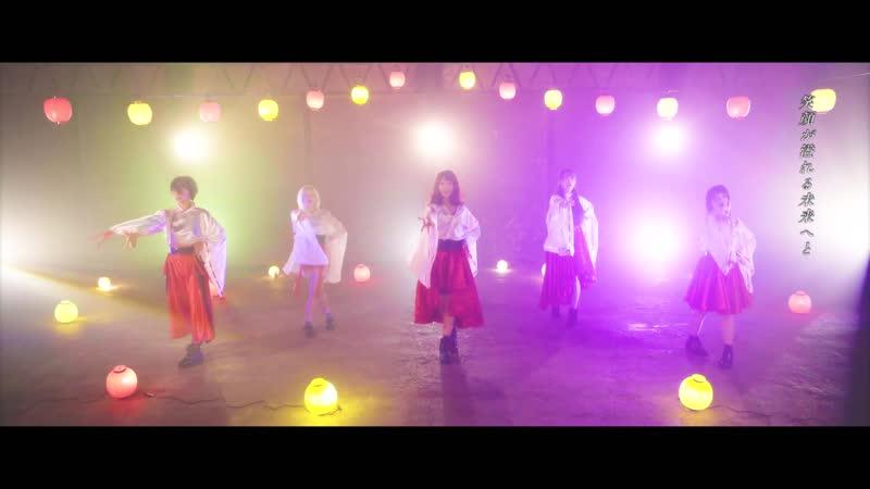 Kannagi Rabitts「 Ban々 Banzai 々」 関西発足の神社アイドルグループ MV