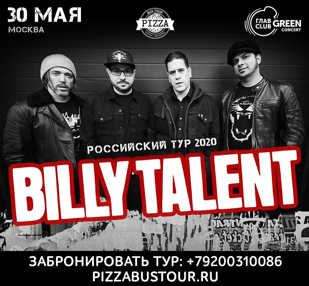 Афиша Нижний Новгород Автобусный тур на Billy Talent из НиНо