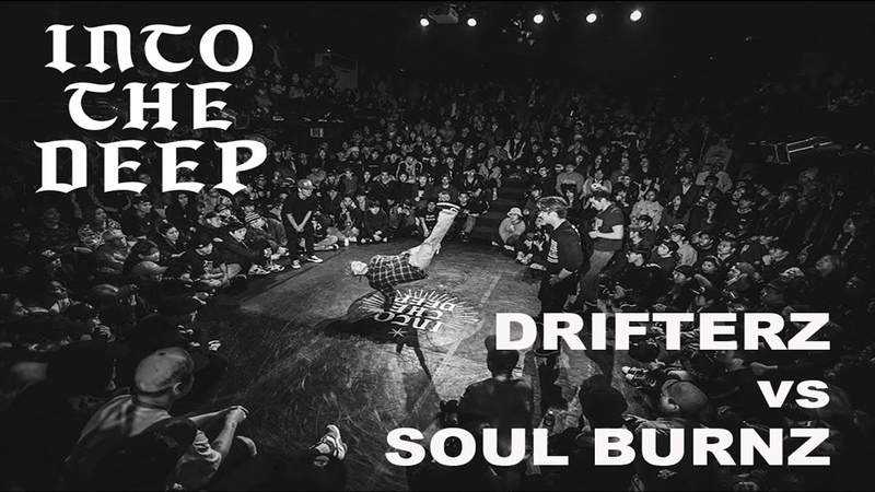 DRIFTERZ vs SOUL BURNZ|Best 8 @ INTO THE DEEP vol 5|LB PIX
