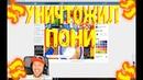 Russia Paver / раша павер - Пиксель батл / pixel battle - Уничтожили май литл пони ( MLP )