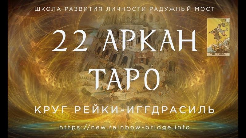 22 Аркан Круг Рейки Иггдрасиль 17 09 2019