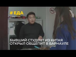Бывший китайский студент рассказал, как решился вести бизнес в Барнауле