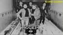 ACCEPT | 1979 | ИСТОРИЯ СОЗДАНИЯ