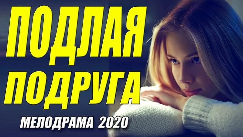Премьера 2020 КРАСИВАЯ ЛЮБОВЬ [[ ПОДЛАЯ ПОДРУГА ]] Русские мелодрамы 2020 новинки HD 1080P