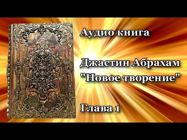 Джастин Абрахам Новое творение 1