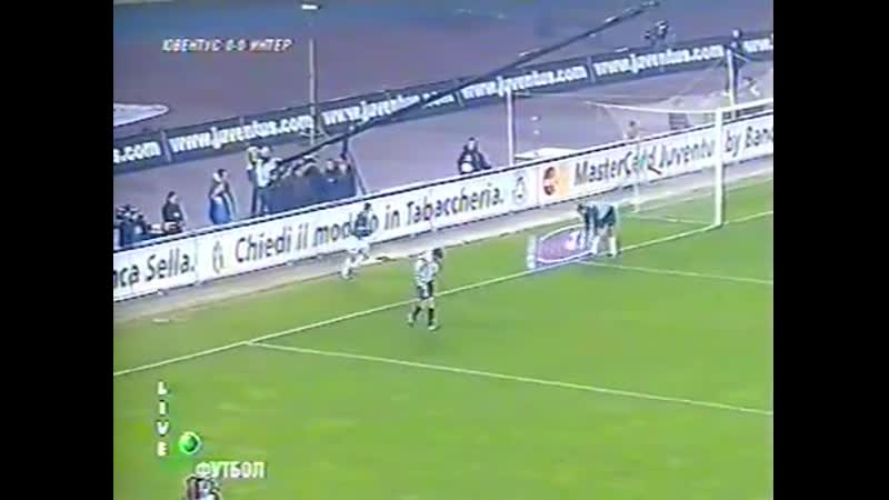 Серия А 1999-00. 13 тур. Ювентус - Интер