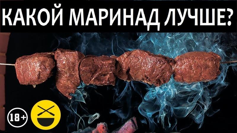 МАРИНАД ДЛЯ ШАШЛЫКА. Эксперимент Сталика и Друже Сержа Марковича
