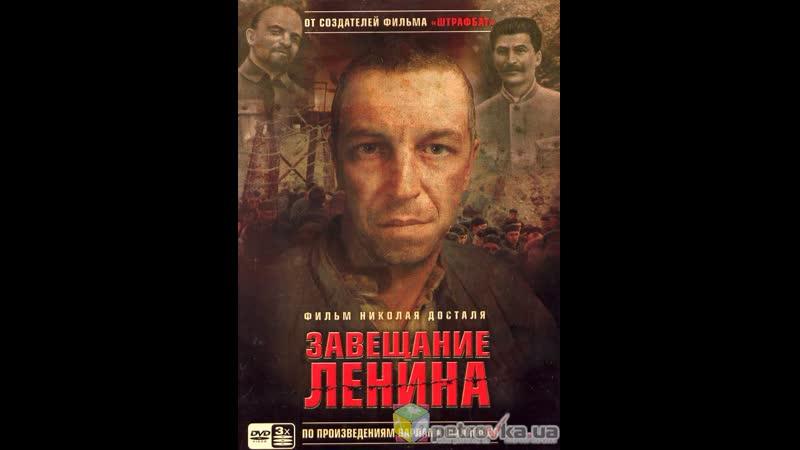 Завещание Ленина 10ч