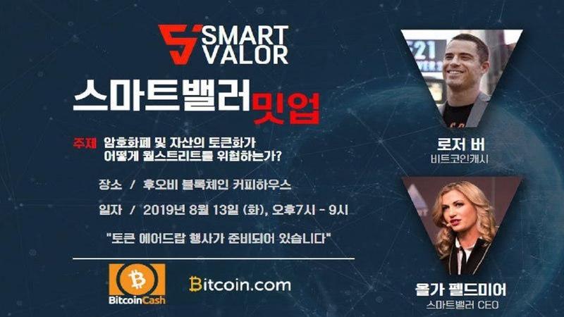 합법적 글로벌 암호화폐 투자거래소 지향 Smart valor Olga Feldmeier 공동 창업자 CEO cryptocurrencies exchange