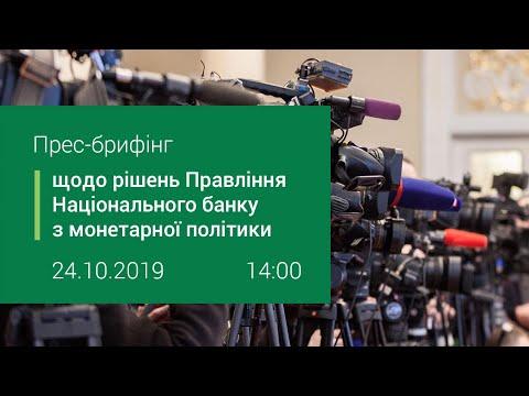 Прес брифінг щодо рішень Правління НБУ з монетарної політики жовтень 2019