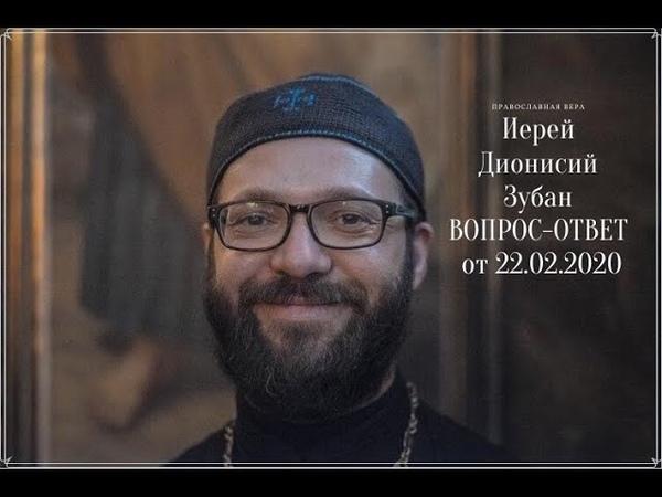 Иерей Дионисий Зубан. Вопрос-ответ