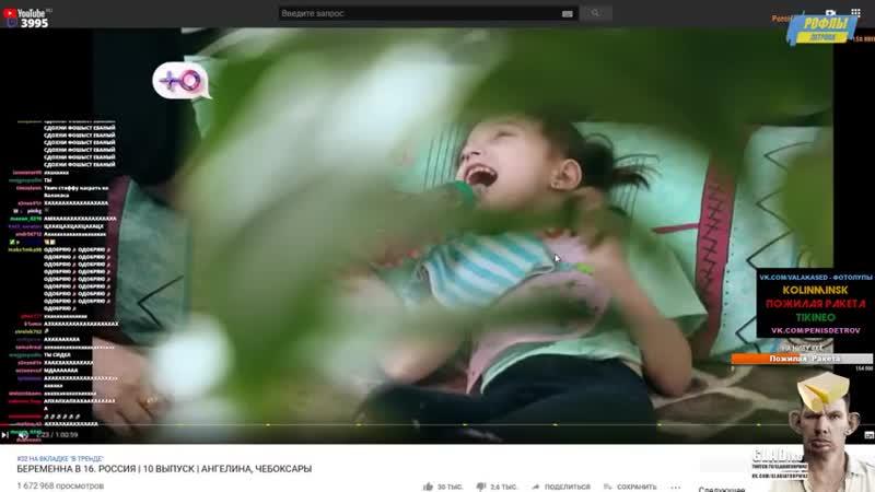 ГЛАД ВАЛАКАС СМОТРИТ БЕРЕМЕННА В 16 _ 10 ВЫПУСК _ АНГЕЛИНА [