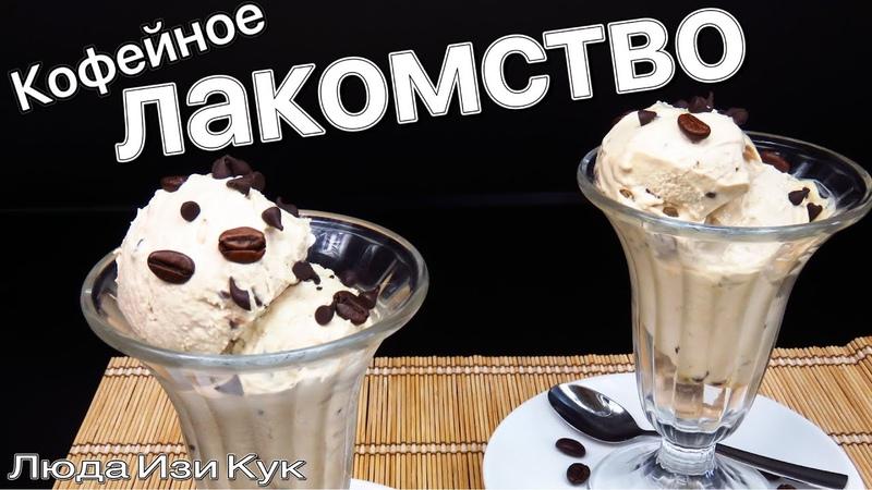 Кофейное ЛАКОМСТВО за 5 минут из 3 х ингредиентов МОРОЖЕНОЕ Люда Изи Кук COFFEE ICE CREAM