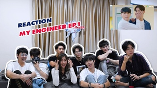 Reaction My Engineer มีช็อป มีเกียร์ มีเมียรึยังวะ Ep1 l My Engineer Official