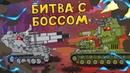 Битва с Боссом - Мультики про танки swot-vod