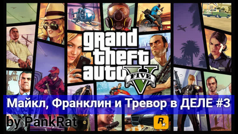 By PankRat GTA 5 ► Майкл Франклин и Тревор в ДЕЛЕ 3
