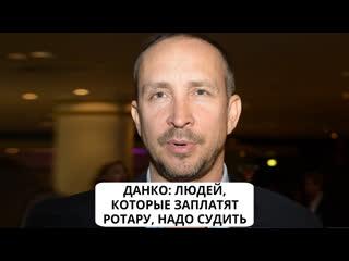 Данко заявил, что тех, кто заплатит Софии Ротару, надо судить