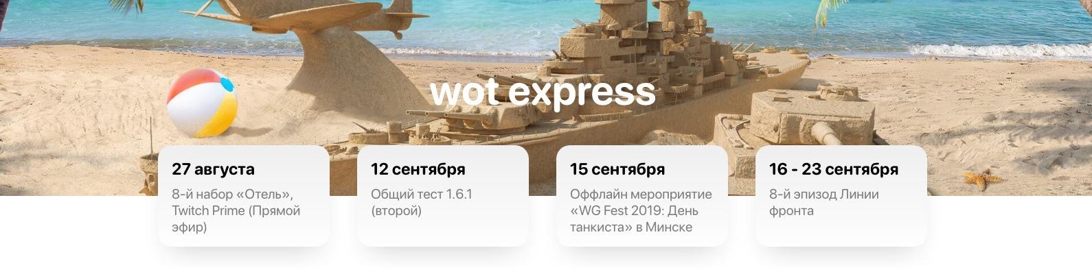 WOT Express   ВКонтакте