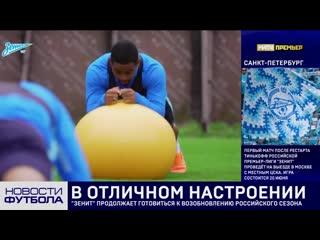Новости футбола. 7 июня 19-00