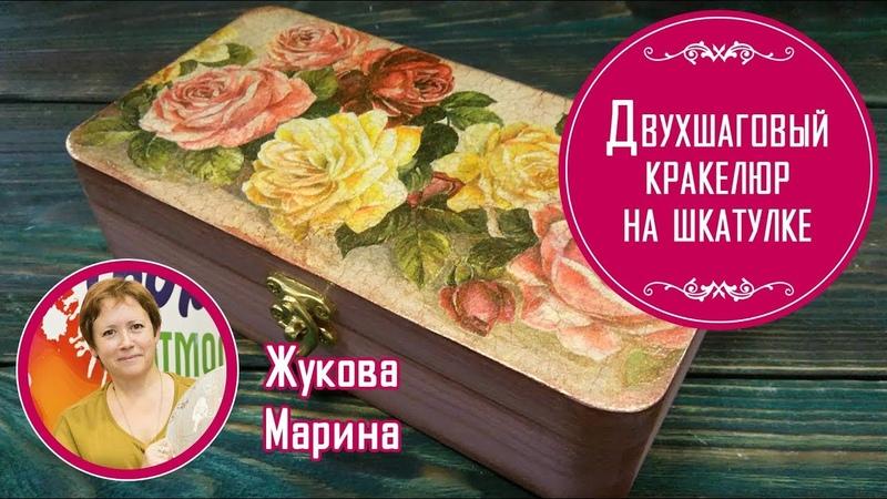 Двухшаговый кракелюр на шкатулке Мастер класс от Жуковой Марины Подробно и просто