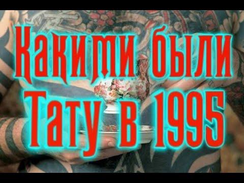 КАКОЙ БЫЛА ТАТУ КУЛЬТУРА В 1995 году Evgen Serdyuk