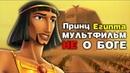 Принц Египта - забытый шедевр