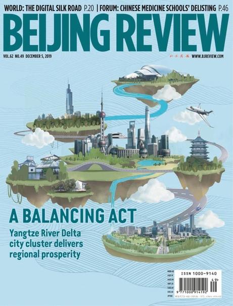 Beijing Review - December 05  2019 UserUpload