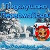 Подслушано Первомайский.