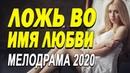Шикарный фильм про любовь удивит всех ЛОЖЬ ВО ИМЯ ЛЮБВИ Русские мелодрамы новинки 2020