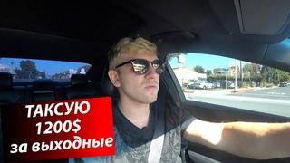 Работаю в UBER в США (такси в США)