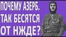 Гарегин НЖДЕ - биография великого сына армянского народа