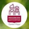 Московское Долголетие в Измайлово