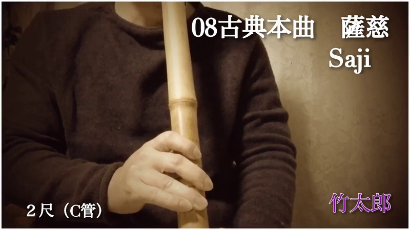 尺八始めました 08古典本曲 薩慈 Saji shakuhachi bambooflute