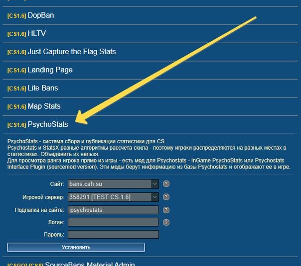 Установка PsychoStats на сервер CS 1.6, изображение №3