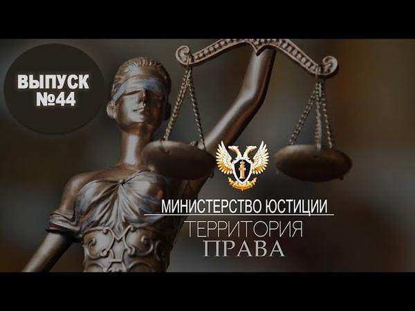 Территория права Выпуск №44 Порядок взимания республиканской пошлины за услуги отделов ЗАГС