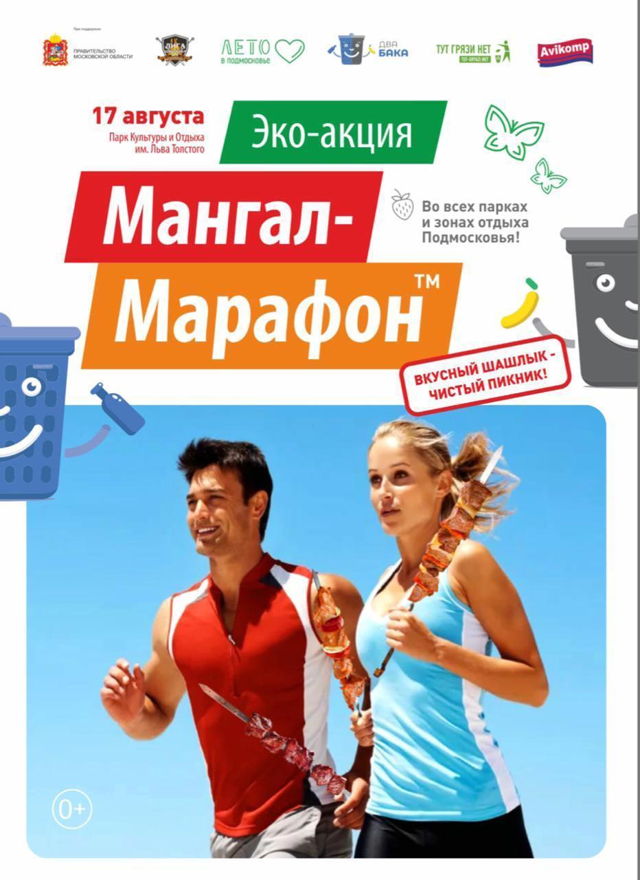 В парках и зонах отдыха Подмосковья пройдет эко-акция «Мангал-марафон»